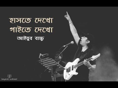 Haste Dekho Gaite Dekho Lyrics (হাসতে দেখো গাইতে দেখো) - Ayub Bacchu - LRB
