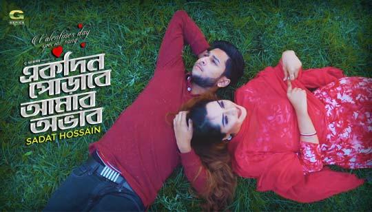 Ekdin Porabe Amar Ovab Lyrics (একদিন পোড়াবে আমার অভাব) Tawhid Afridi | Sadat Hossain