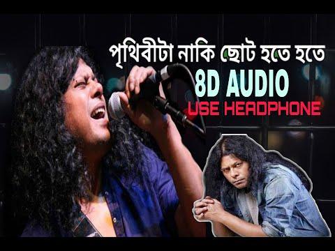 Prithibita Naki Choto Hote Hote Lyrics (পৃথিবীটা নাকি ছোট হতে হতে) - জেমস