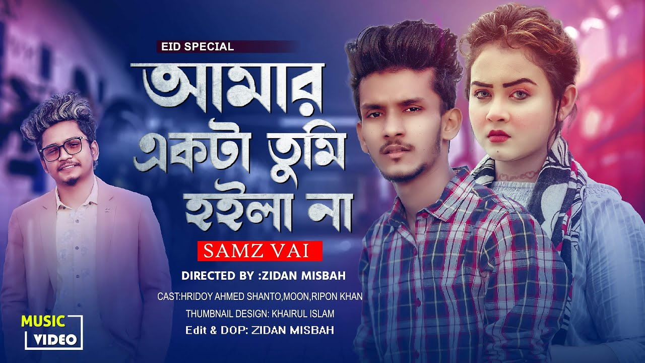 Amar Ekta Tumi Hoilo Na Lyrics (আমার একটা তুমি হইলো না) Samz Vai