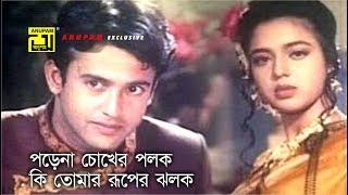 Porena Chokher Polok Lyrics (পড়েনা চোখের পলক) - Andrew Kishore