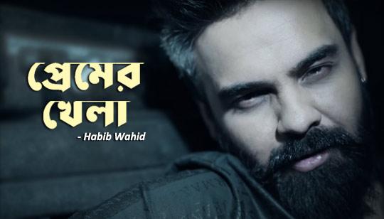 Premer Khela Lyrics (প্রেমের খেলা) Habib Wahid Song