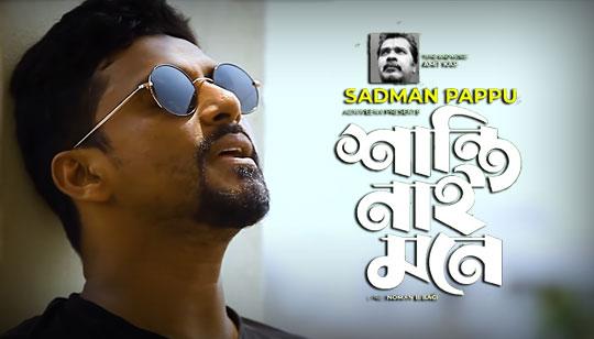 Shanti Nai Mone Lyrics (শান্তি নাই মনে) Sadman Pappu