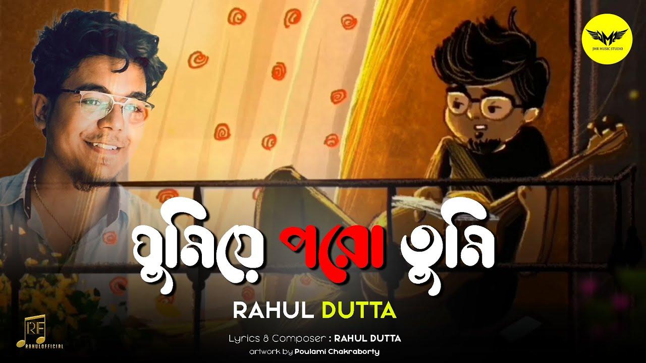 Ghumie Poro Tomi lyrics ( ঘুমিয়ে পরো তুমি) Rahul Dutta