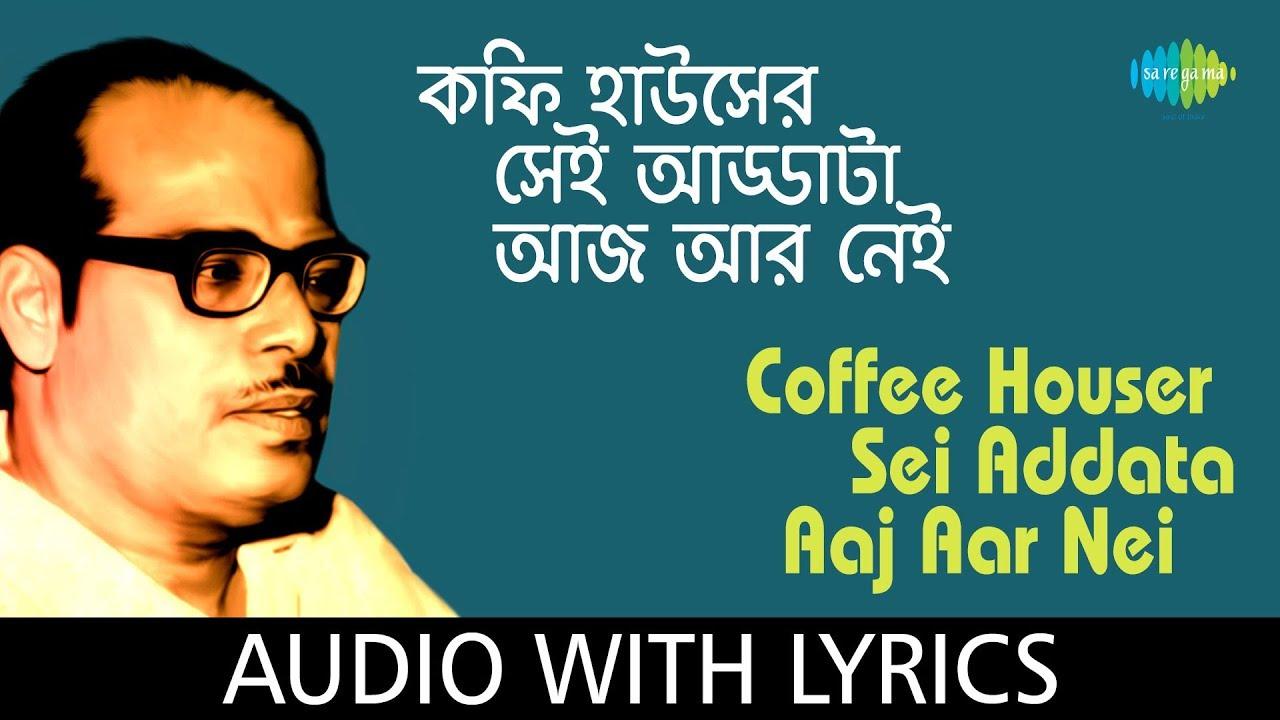 Coffee Houser Shei Addata Lyrics (কফি হাউজ) Manna Dey