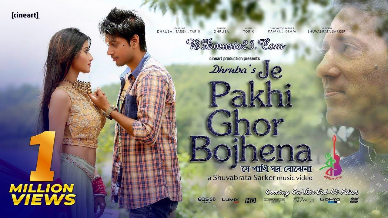 Je Pakhi Ghor Bojena Lyrics (যে পাখি ঘড় বোঝেনা) - Dhruba Guha