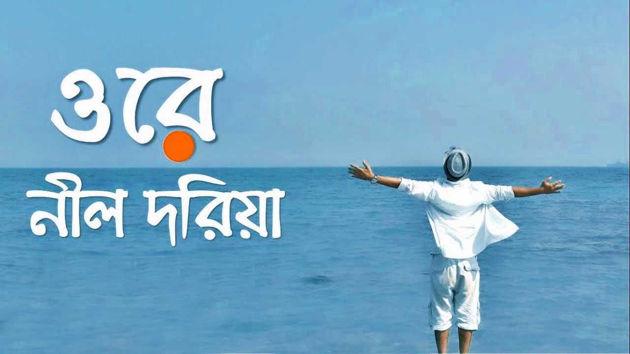 Ore Nil Doriya Lyrics (ওরে নীল দরিয়া) - Abdul Jabbar