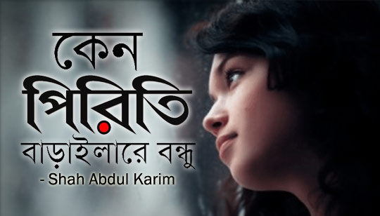 Keno Piriti Baraila Re Bondhu Lyrics (কেন পিরিতি বাড়াইলারে বন্ধু)