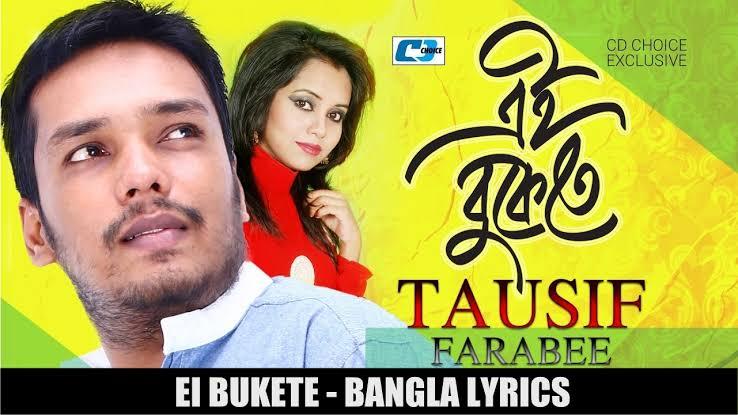 Ei Bukete Lyrics ( এই বুকেতে ) - Tausif And Farabee