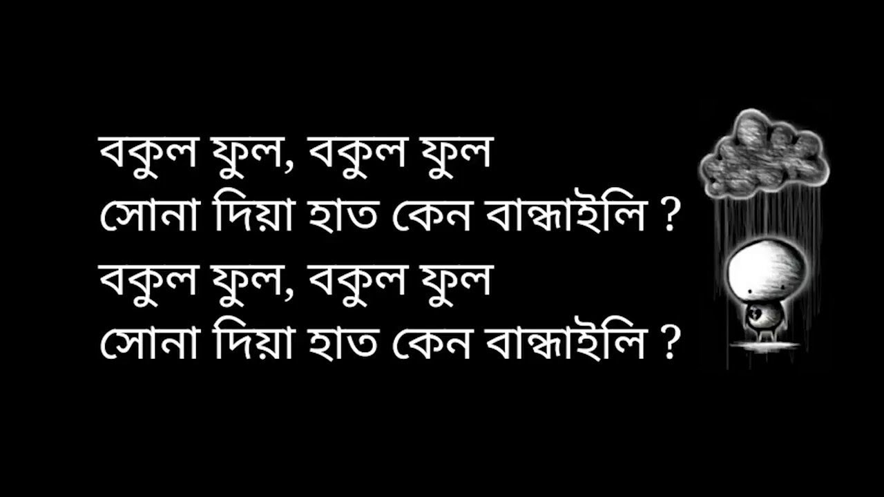 Bokul Ful Bokul Ful Lyrics (বকুল ফুল বকুল ফুল) - জলের গান