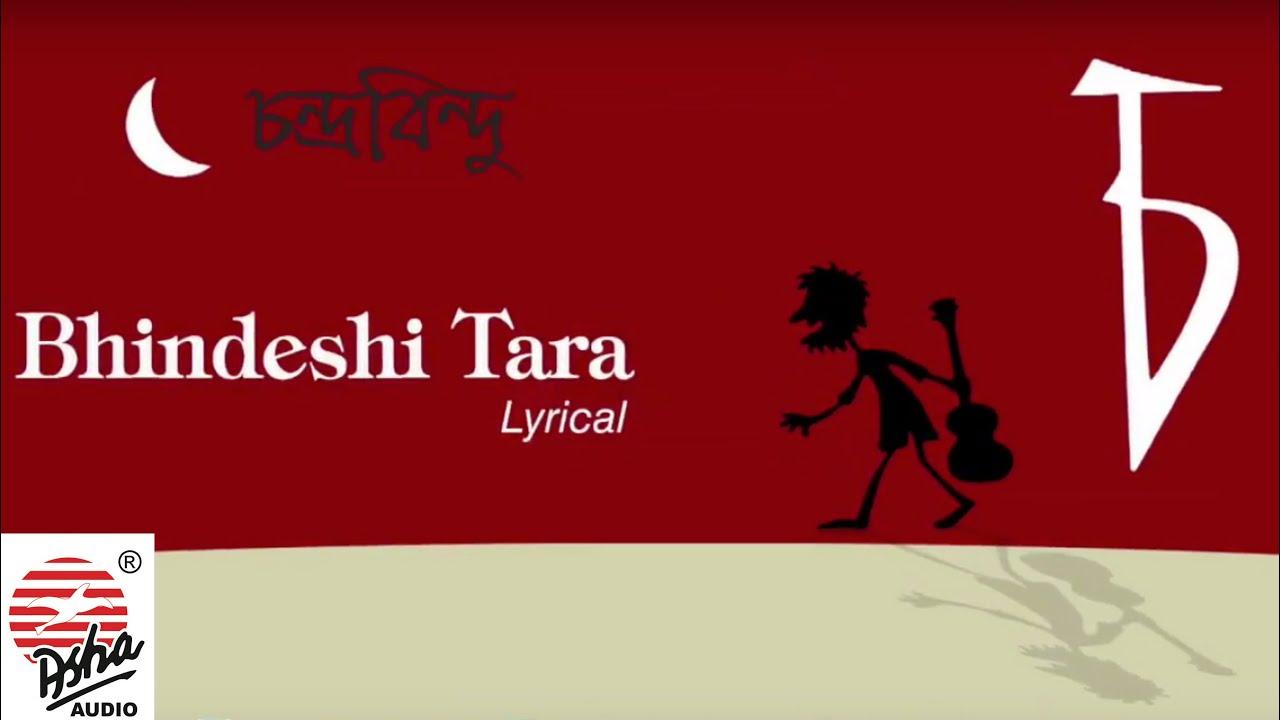 Amar Bhindeshi Tara Lyrics (আমার ভিনদেশী তারা) - Anindya Chatterjee