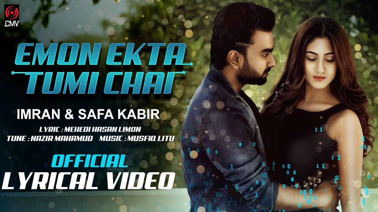 Emon Ekta Tumi Chai Lyrics (এমন একটা তুমি চাই) - Imran