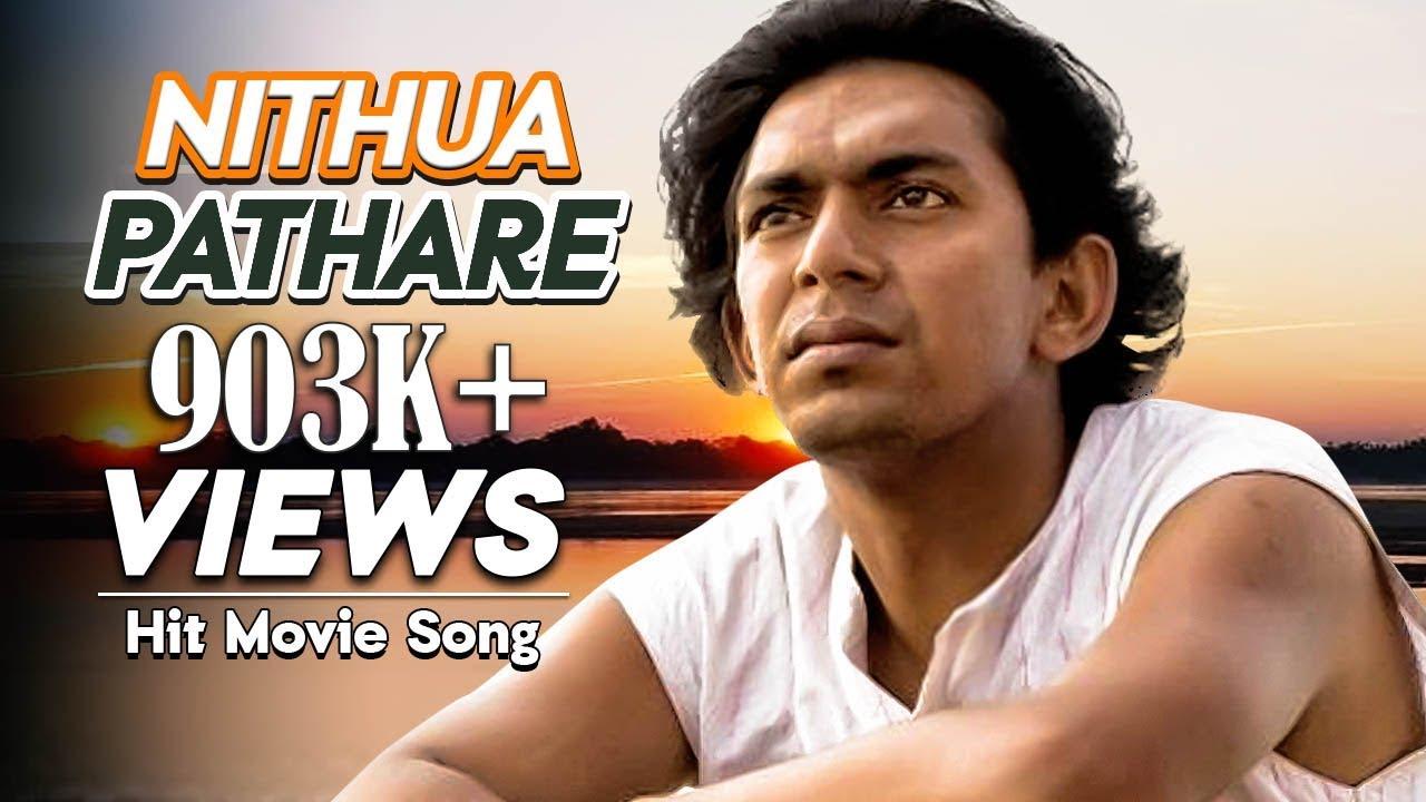 Nithua Pathare Lyrics (নিথুয়া পাথারে) - Monpura - Fazlur Rahman Babu