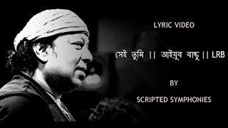 Sei Tumi (সেই তুমি) Keno Eto Ochena Hole Lyrics - Ayub Bachchu