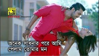 Onek Sadhonar Pore Lyrics (অনেক সাধনার পরে) - Imran