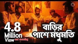 Barir Pashe Modhu Moti Lyrics (বাডির পাশে মধুমতি) - Charpoka Band