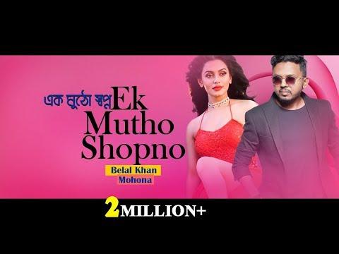 Ek Mutho Sopno Lyrics (এক মুঠো স্বপ্ন) - Belal Khan