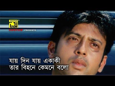 Jai Din Jai Ekaki Lyrics (যায় দিন) -Si Tutul