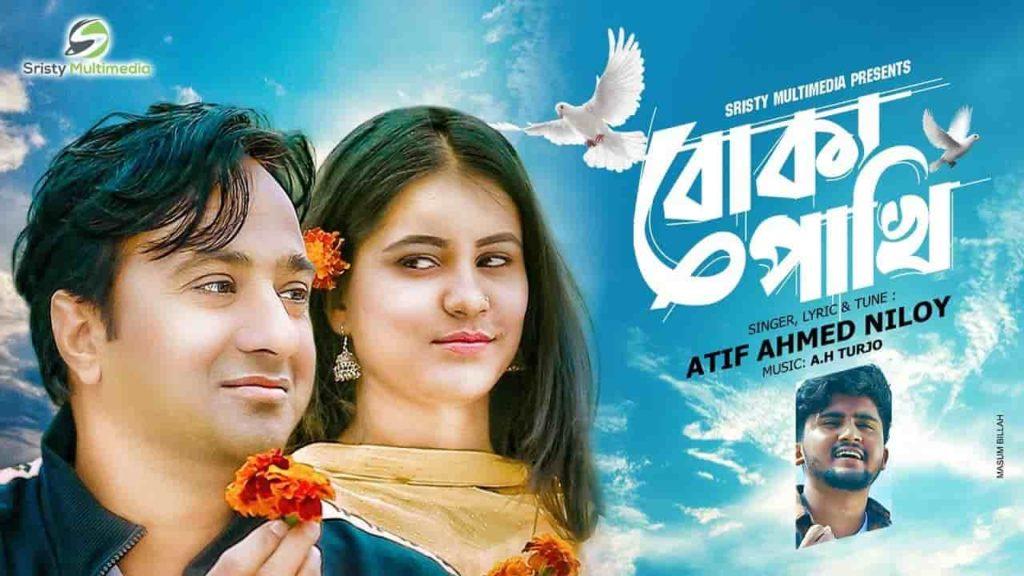 Boka Pakhi Apon Cinli Na Lyrics ( বোকা পাখি ) - Atif Ahmed Niloy