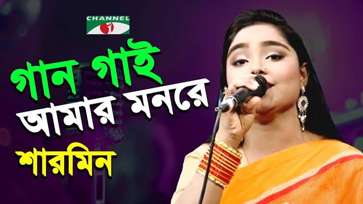 Gaan Gai Amar Monre Bujhai Lyrics - গান গাই আমার মনরে বুঝাই