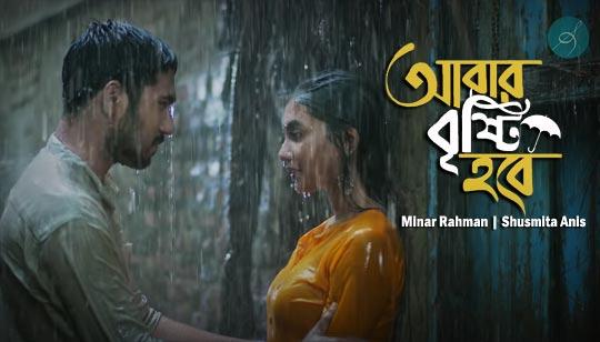 Abar Brishti Hobe Lyrics (আবার বৃষ্টি হবে) Minar Rahman | Shusmita Anis