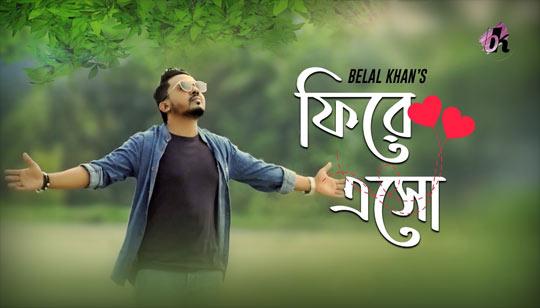 Fire Eso Lyrics (ফিরে এসো) Belal Khan Song