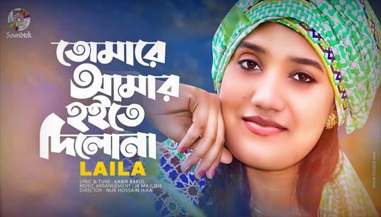 Tomare Amar Hoite Dilona Lyrics (তোমারে আমার হইতে দিলো না) - Laila