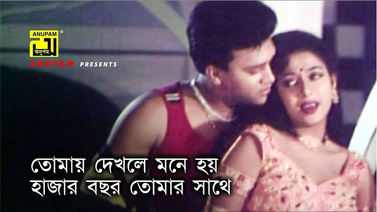 Tomay Dekhle Mone Hoy Lyrics (তোমায় দেখলে মনে হয়) - Andrew Kishore
