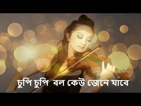 Cupi Cupi Bolo Keu Jene Jabe Lyrics - চুপি চুপি বল কেউ জেনে যাবে