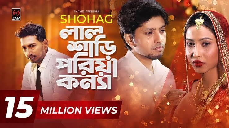 Lal Shari Poriya Konna Lyrics (লাল শাড়ি পরিয়া কন্যা) Shohag