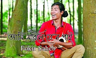 Ami Morle Jeno Pai Lyrics ( আমি মরিলে যে'ন পাই ) - Fokir Saheb