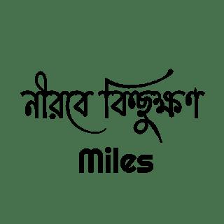 Nirobey Kichukkhon ( নিরবে কিছুক্ষন ) Lyrics   প্রবাহ এ্যালবাম    Miles Band