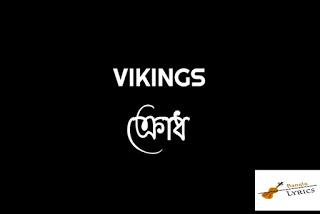 Krodh ( ক্রোধ ) Lyrics || Vikings Band ||