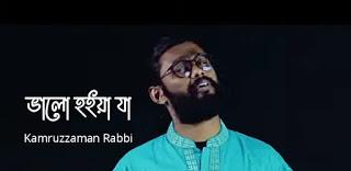 Bhalo Hoiya Ja Lyrics (ভালো হইয়া যা) - Kamruzzaman Rabbi