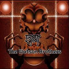 Chaya lyrics (ছায়া)    The Watson Brothers