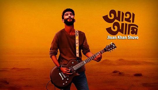 Aha Ami Lyrics (আহা আমি) Jisan Khan Shuvo Song