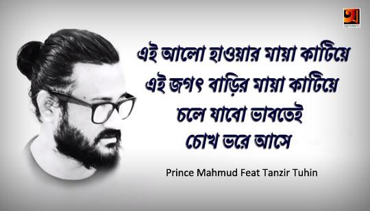 Alo Lyrics (আলো) Tanzir Tuhin | Prince Mahmud Song