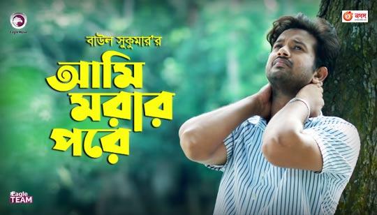 Ami Morar Pore Lyrics (আমি মরার পরে) Baul Sukumar Song