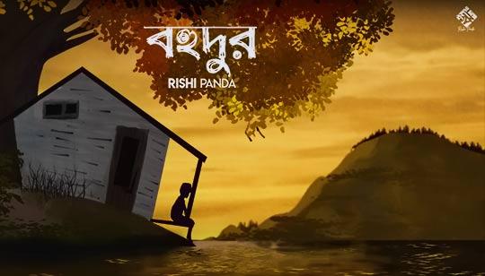 Bohudur Lyrics (বহুদূর) Rishi Panda Bengali Song