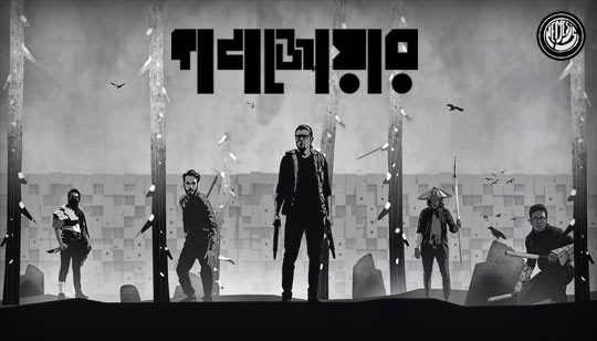 Gonojowar Lyrics (গণজোয়ার) Nemesis Band Song