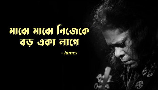 Majhe Majhe Nijeke Lyrics (মাঝে মাঝে নিজেকে) James