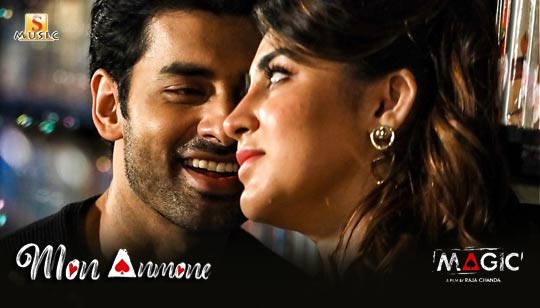 Mon Anmone Lyrics (মন আনমনে) Ankush | Oindrila | Magic Movie Song
