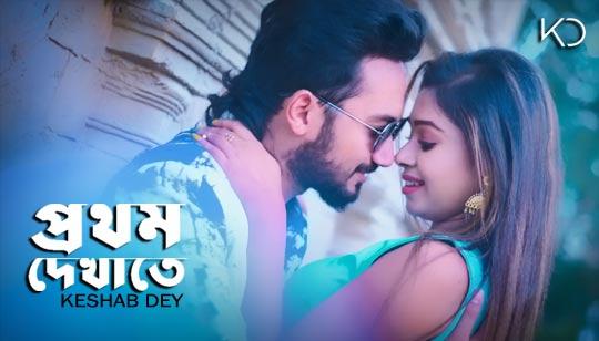 Prothom Dekhate Lyrics (প্রথম দেখাতে) Keshab Dey Bengali Sad Song