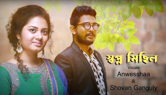 Swapno Michhil Lyrics (স্বপ্ন মিছিল) Anwesshaa   Shovan Ganguly
