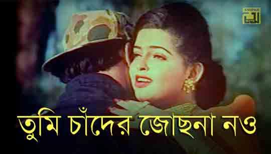 Tumi Chader Jochona (তুমি চাঁদের জোছনা নও) Lyrics - Andrew Kishore, Sabina