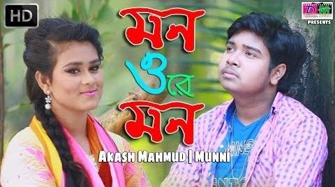Mon Ore Mon Lyrics ( মন ওরে মন ) Akash Mahmud Sad Song