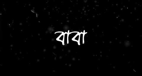 Baba Lyrics (বাবা) - Gr Tonmoy || Bangla Rap Song