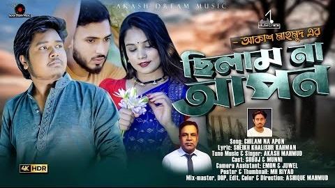 Chilam Na Apon Lyrics (ছিলাম না আপন ) - Akash Mahmud Song