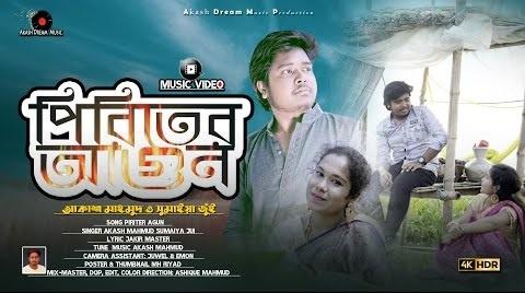 Piriter Agun Lyrics (পিরিতের আগুন) Akash Mahmud Song