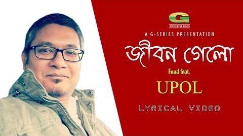 Jibon Gelo Tomar Khoje Lyrics (বন্ধু তুমি কই) Bangla Song Upol